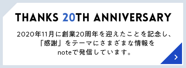 THANKS 20TH ANNIVERSARY